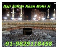 Love marriage vashikaran specialist molvi ji +91-9829118458